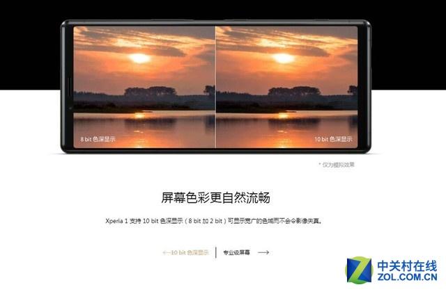 索尼Xperia 1国行版正式发布:6299元