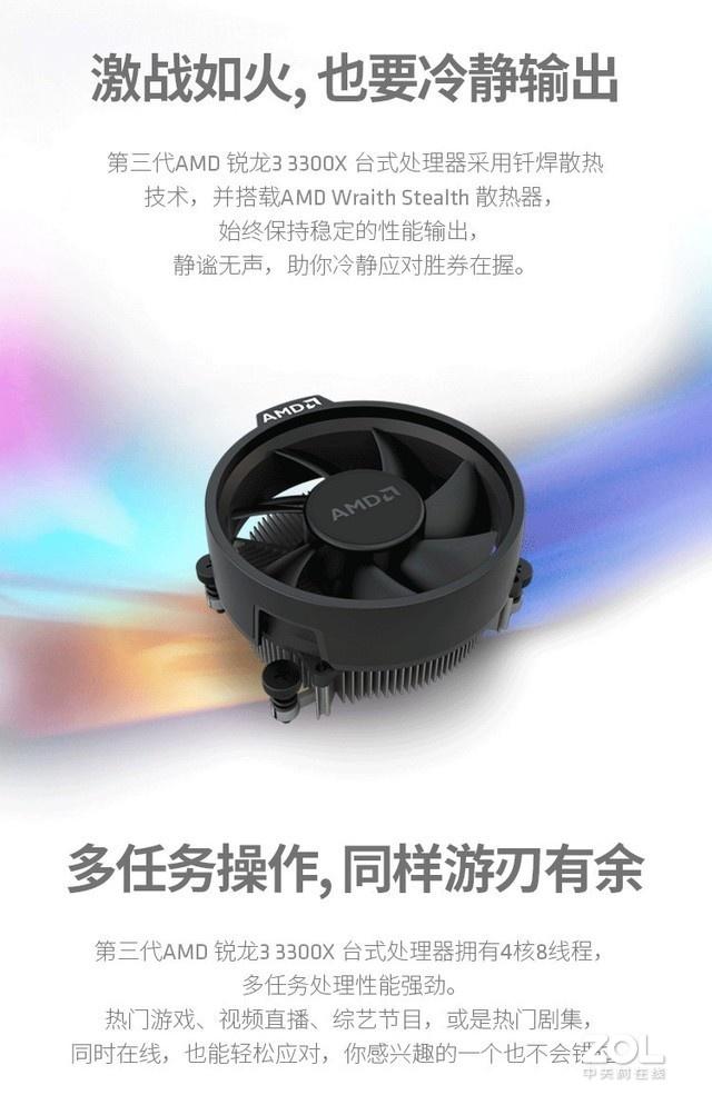 AMD全新入门级神U3300X已经在京东上架