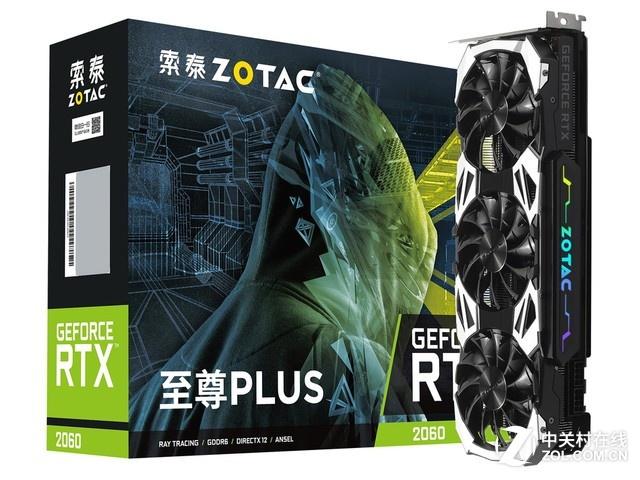 畅快游戏 索泰RTX2060至尊京东热销