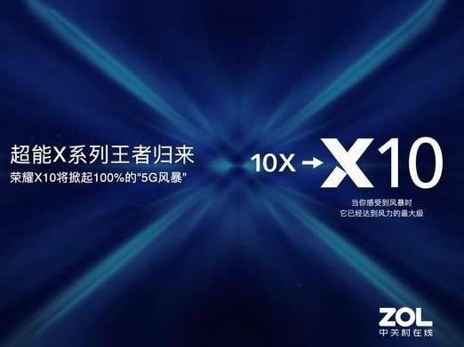 除了支持5G频段最多,荣耀X10还带来了什么?