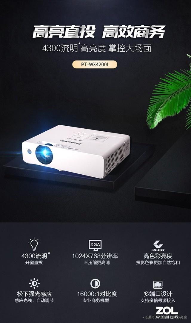 正屏投影机 松下PT-WX4200L 广东5800元