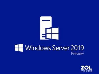 Windows SERVER 2019标准版售价4994元
