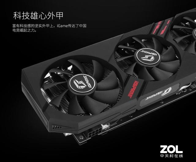 闪购2399元 iGame RTX 2060 Ultra促销