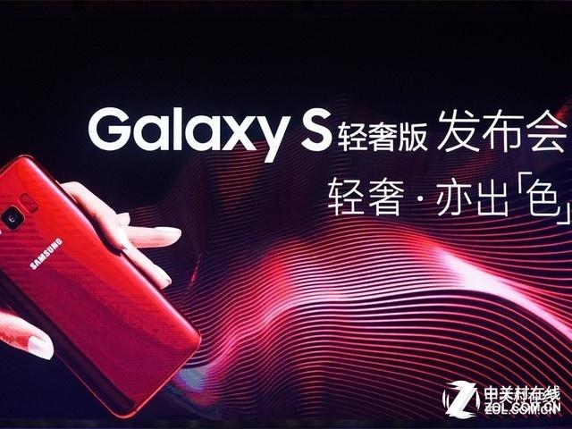 三星Galaxy S轻奢版 618送给最挑剔的你
