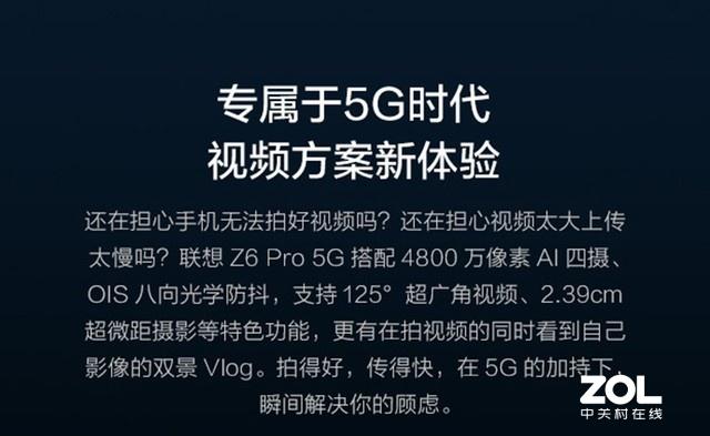 联想Z6 Pro 5G明日开售 骁龙855+8GB 售3299元