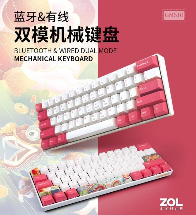 新贵GM610双模机械键盘评测:小而美