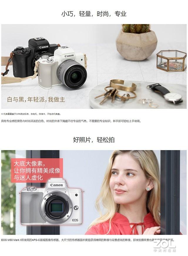 白色更加时尚 佳能新微单M50 II售4899元