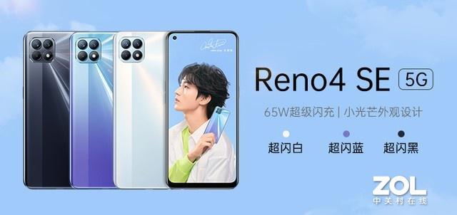 OPPO Reno4 SE如何用65W快充打开5G市场