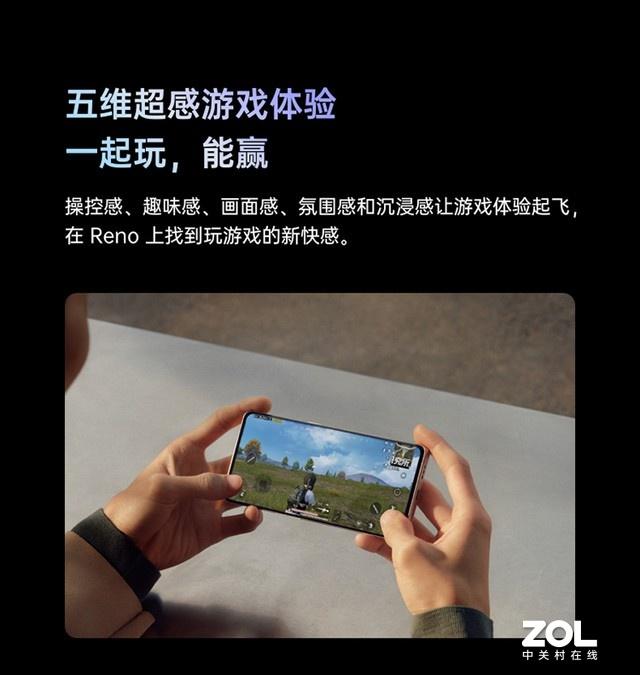 OPPO Reno5 Pro+闪电启动 游戏/影音双王牌