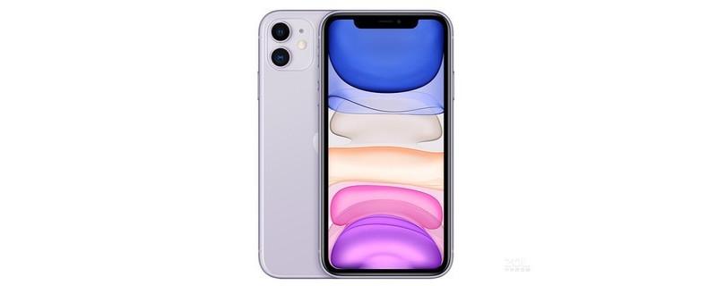 为什么感觉苹果iPhone 11还有很多人去买?